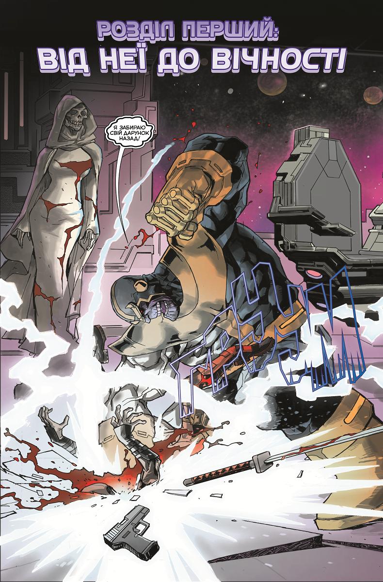 Дедпул проти Таноса, Mal'opus
