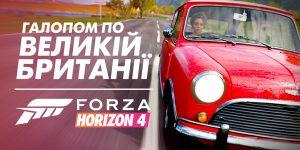 [GMV] Forza Horizon 4 Timelapse — галопом по Великій Британії