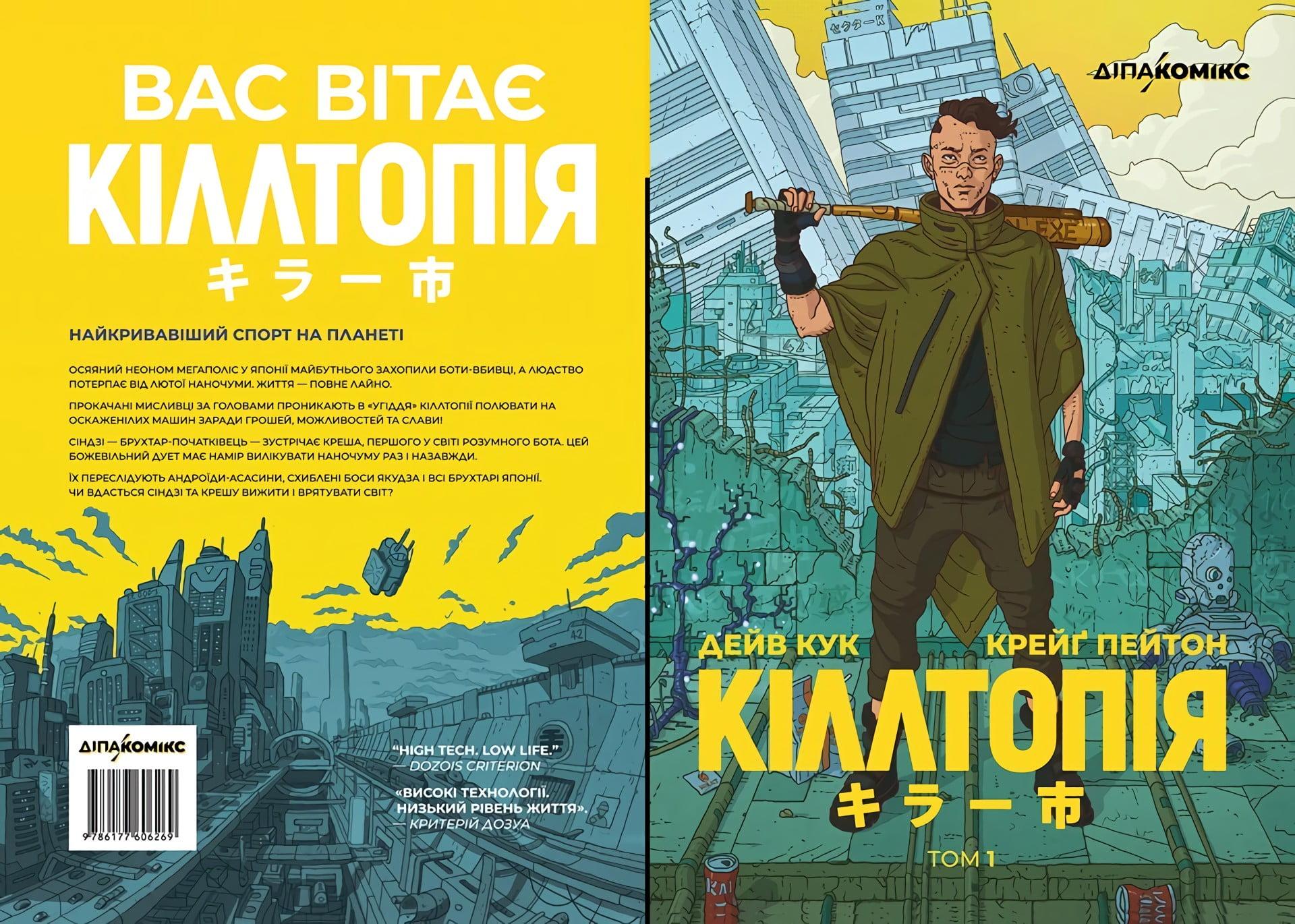 «Кіллтопія», видавництво ДІПА