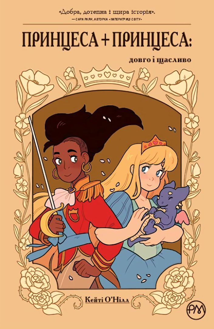 «Принцеса + принцеса: довго і щасливо», видавництво Рідна мова
