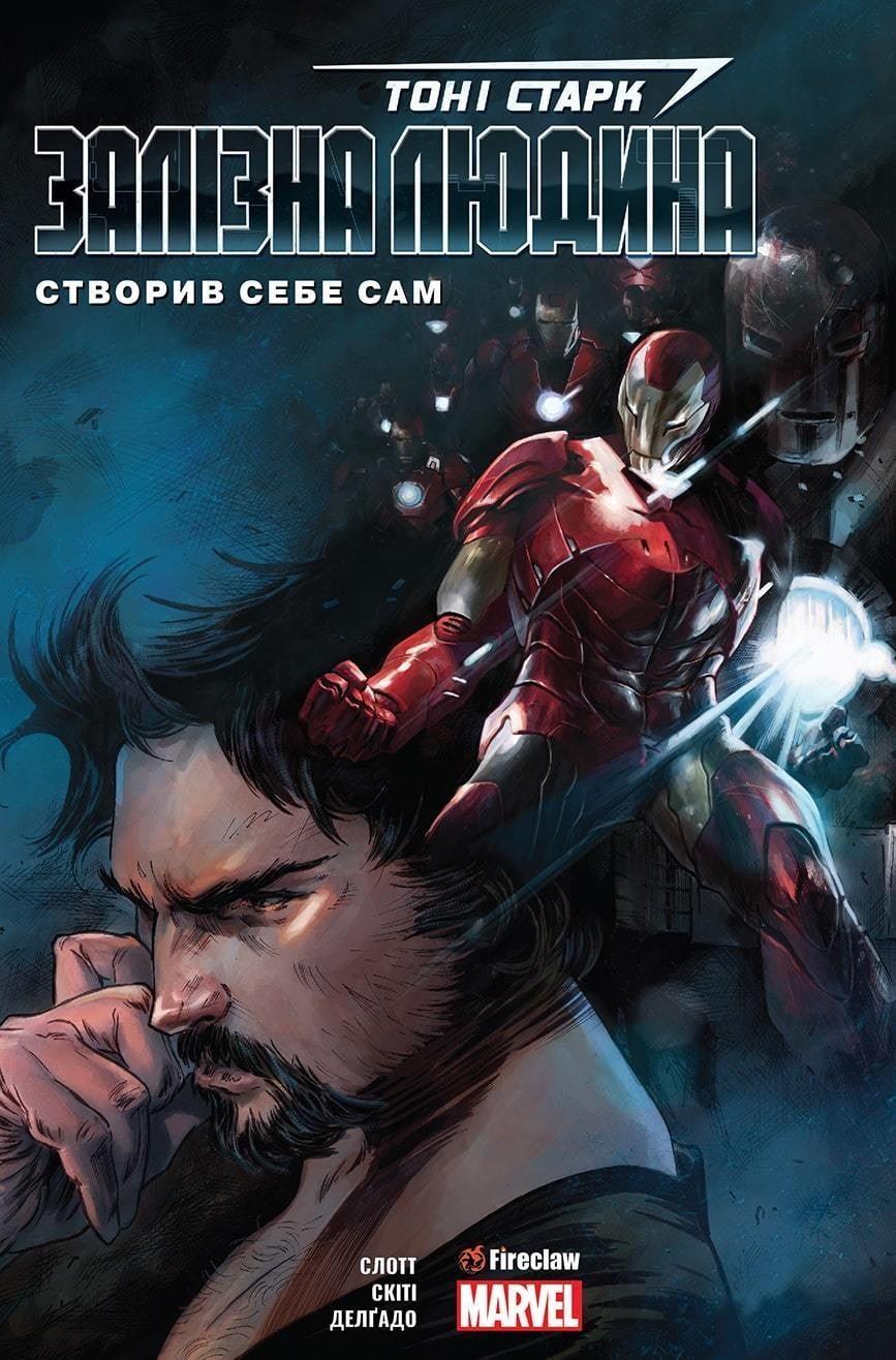 «Тоні Старк. Залізна Людина: Створив себе сам. Том 1», видавництво Fireclaw
