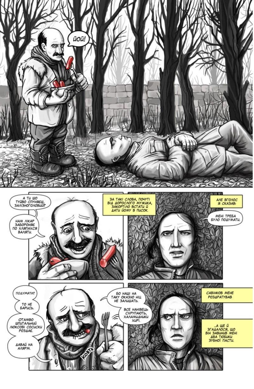 «Залізна голова. 1 випуск», видавництво Vovkulaka