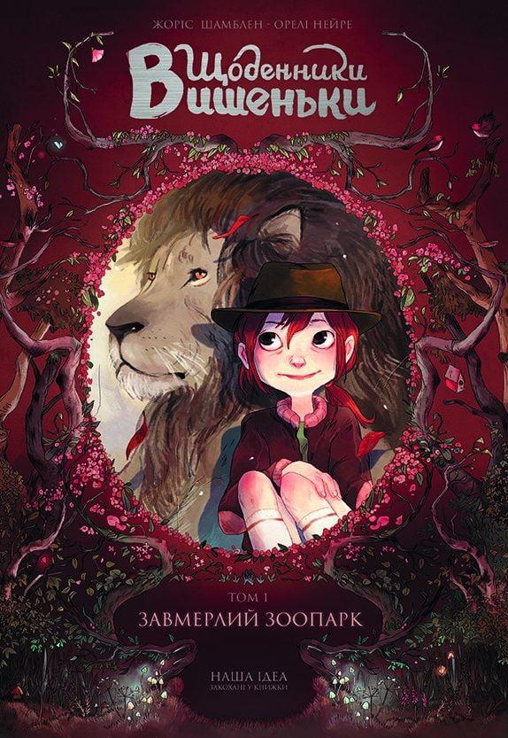 «Щоденники Вишеньки. Завмерлий зоопарк», видавництво Nasha idea