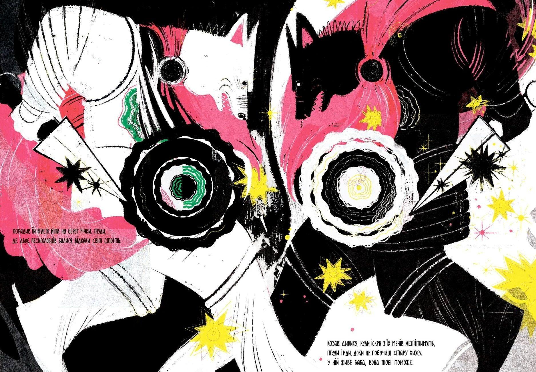 «Казка про двох сестер», видавництво UAComix
