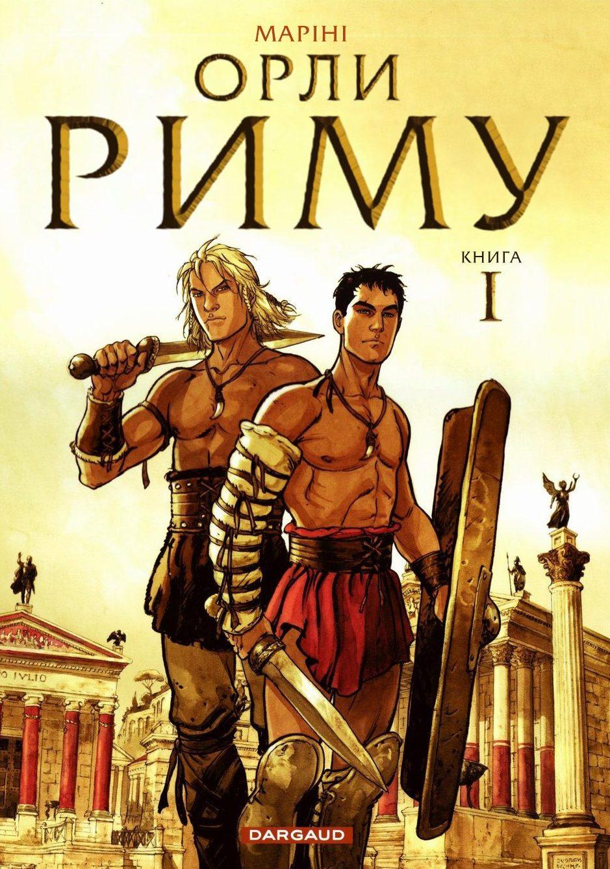 «Орли риму», видавництво ДІПА