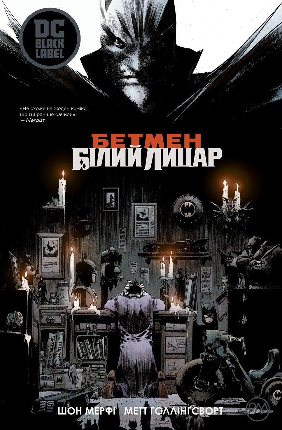 «Бетмен: Білий лицар», видавництво Рідна мова
