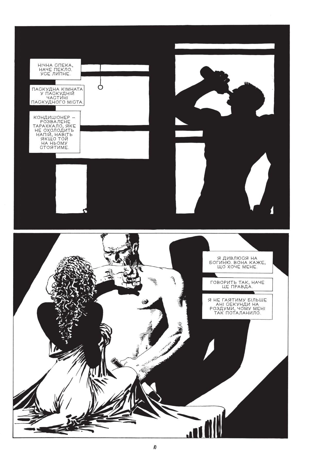 «Місто гріхів», видавництво Mal'opus