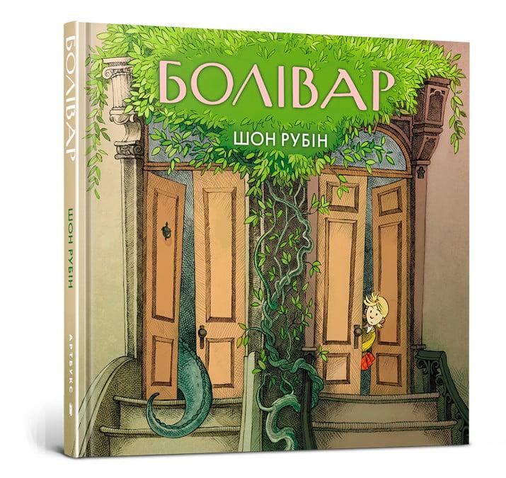 «Болівар», видавництво ArtBooks