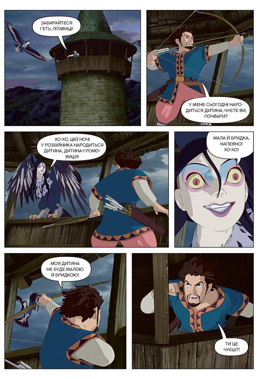 «Роня: дочка розбійника. Книга 1. Дитина-громовиця», видавництво Рідна мова