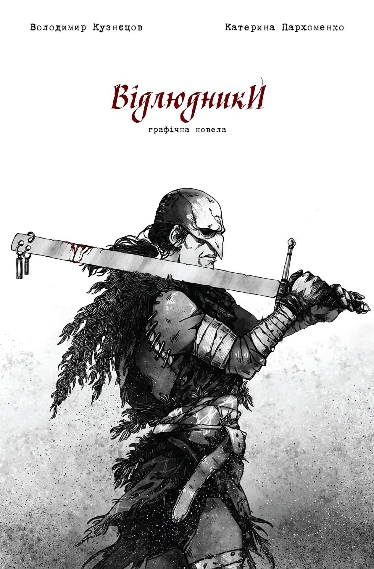«Відлюдники», видавництво Vovkulaka