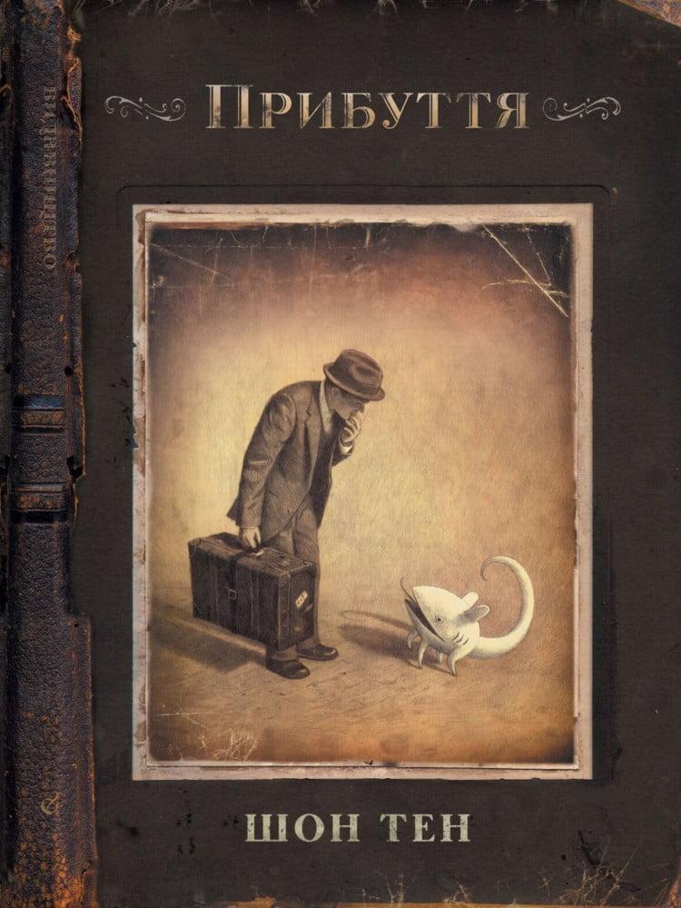 «Прибуття», видавництво Видавництво
