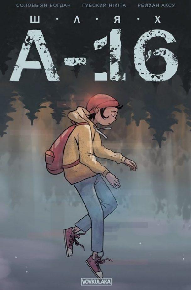 «Шлях А-16. 1 випуск», видавництво Vovkulaka