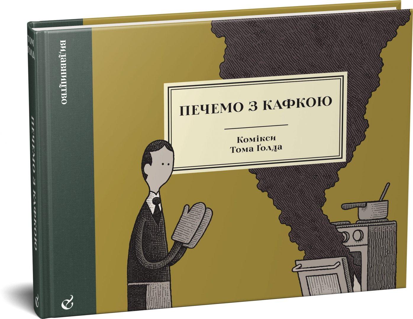 «Печемо з Кафкою», видавництво Видавництво