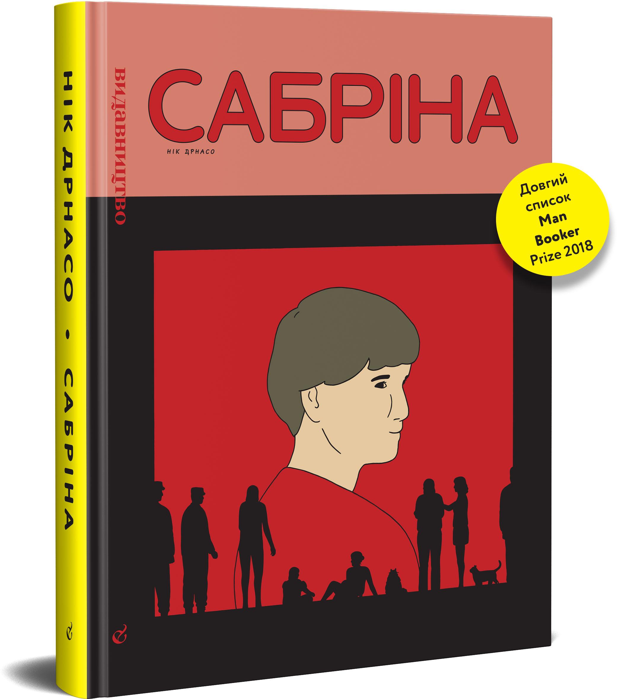 «Сабріна», видавництво Видавництво