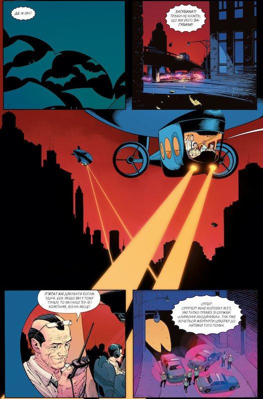 «Бетмен. Книга 5. Нульовий рік: Темне місто», видавництво Рідна мова