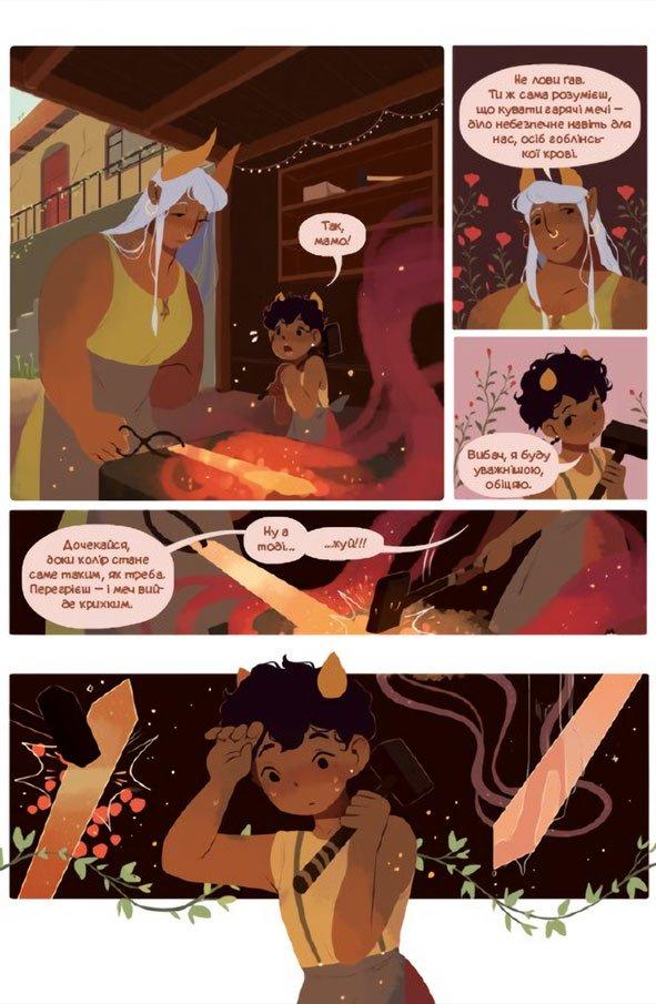 «Товариство чайних драконів», видавництво Рідна мова