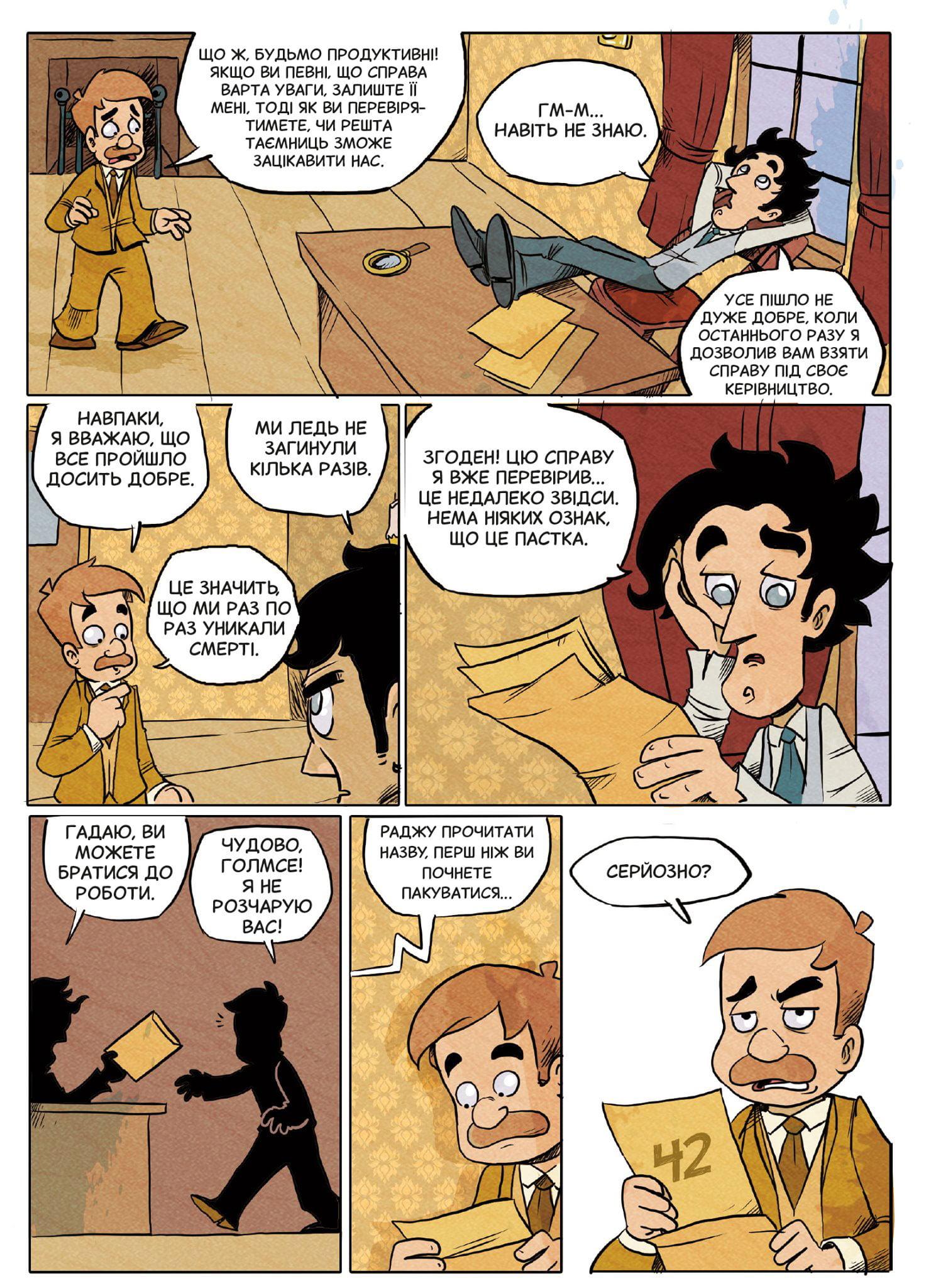 «Шерлок Голмс. Чотири справи», видавництво Baiky