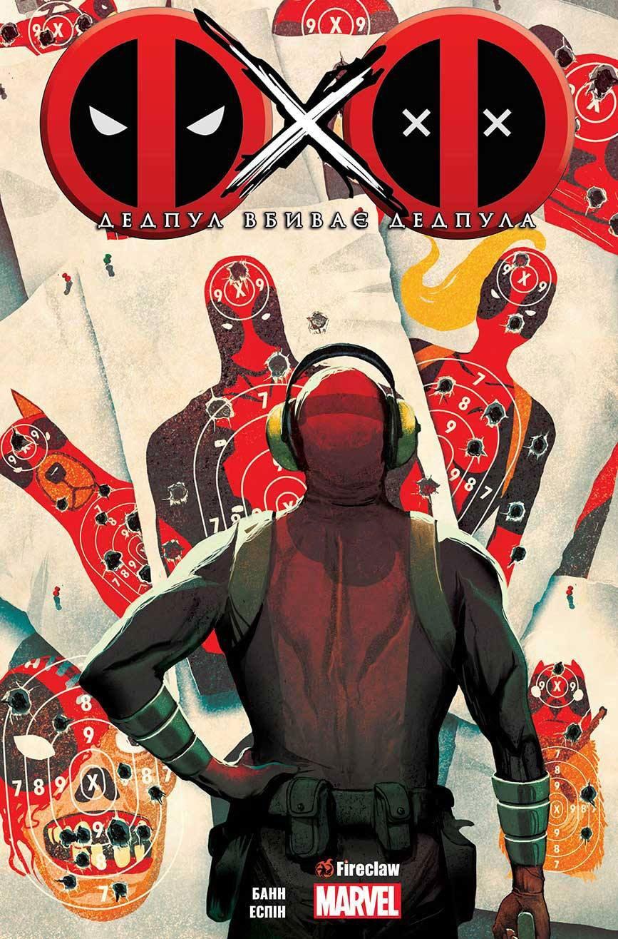 «Дедпул вбиває Дедпула», видавництво Fireclaw