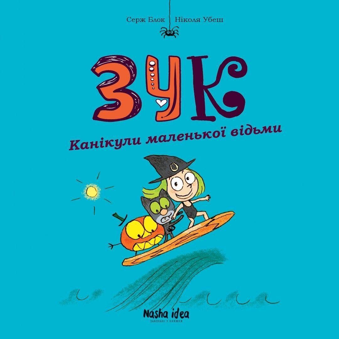 «Зук. Том 3. Канікули маленької відьми», видавництво Nashaidea
