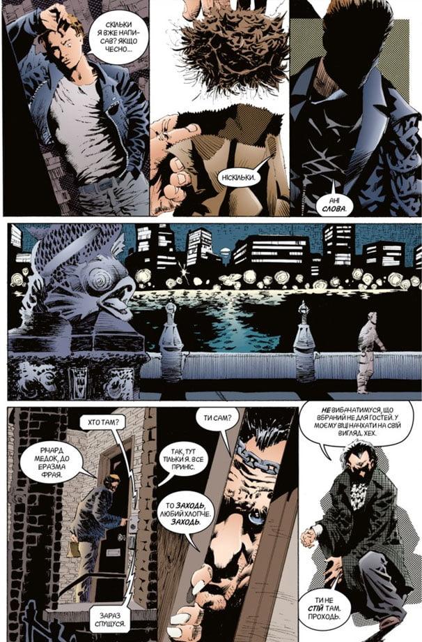 «Sandman. Том 3. Країна снів», видавництво Рідна мова