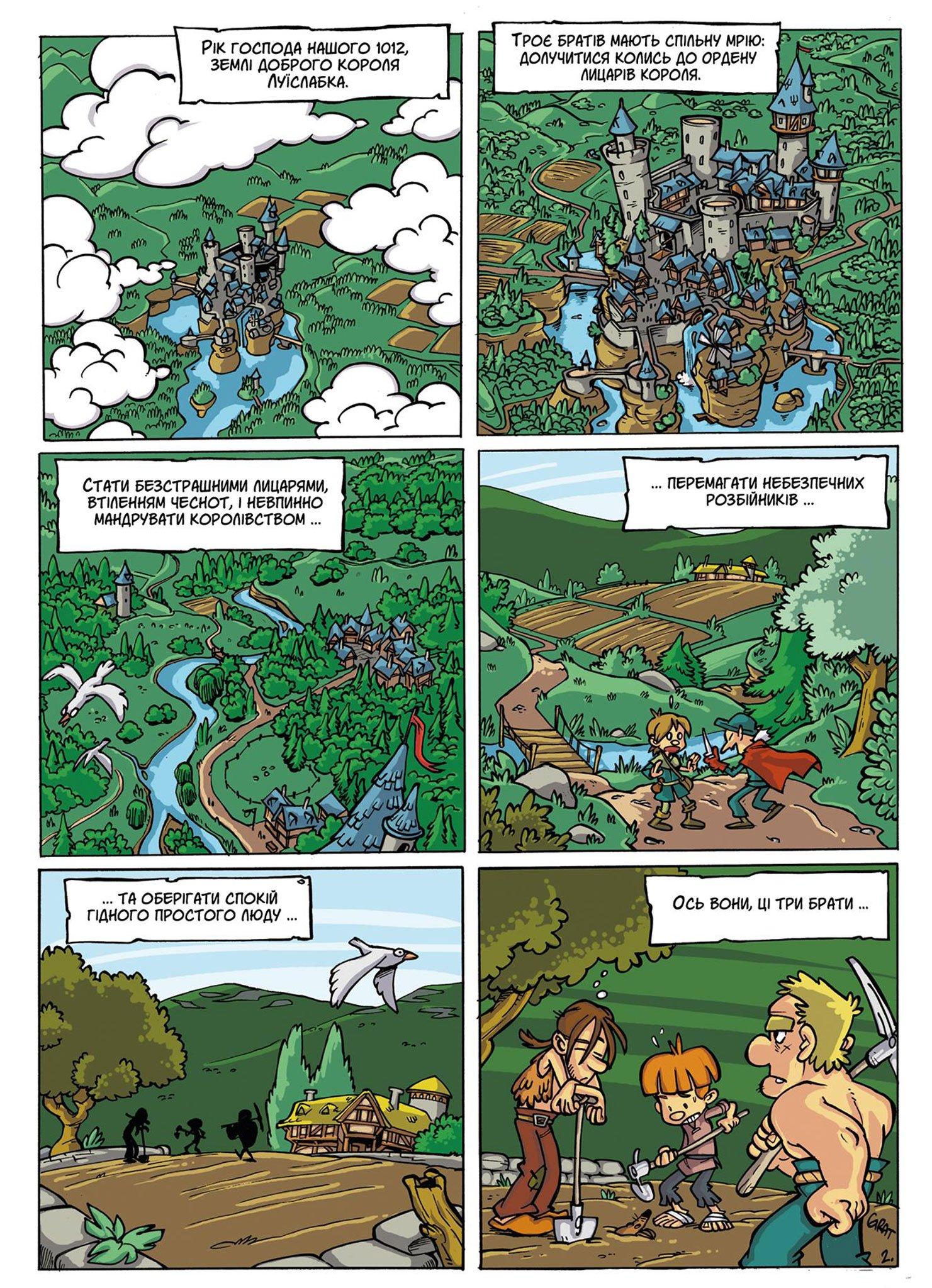 «Лицарі. Щоденник героя», видавництво Baiky
