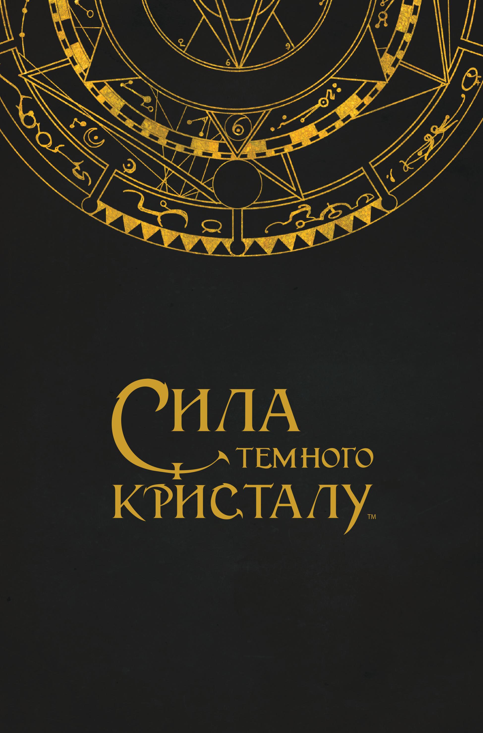 «Сила темного кристалу. Том 1», видавництво Molfar