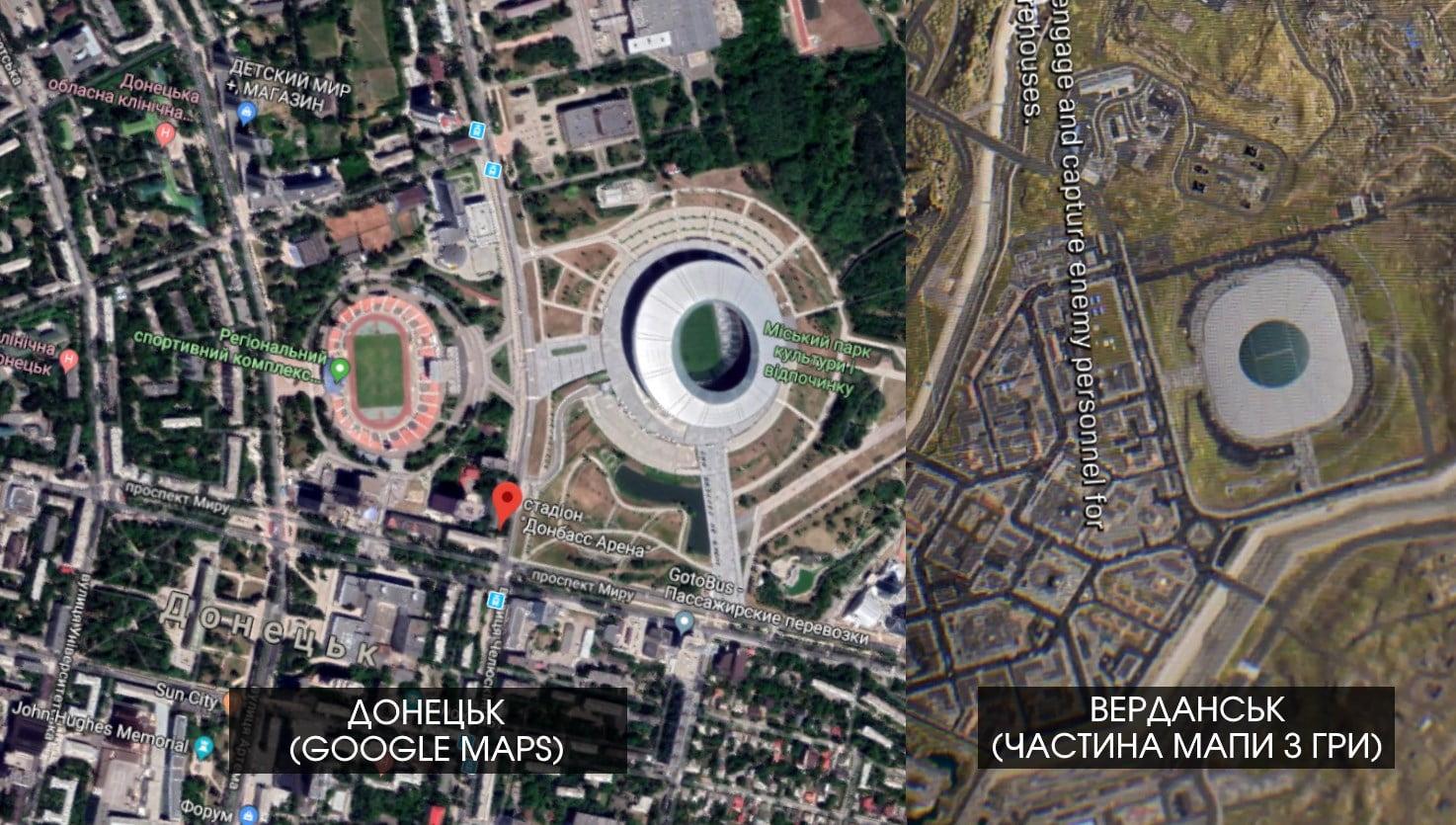 Call of Duty: Modern Warfare, Донецьк, Стадіон