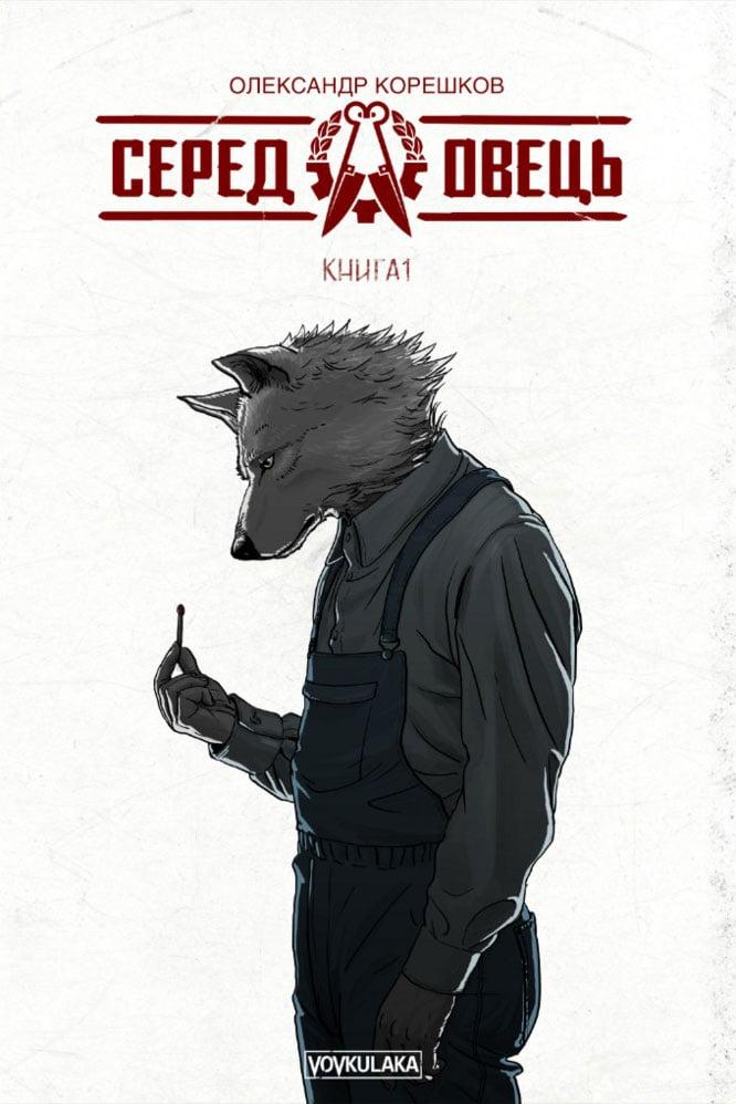 «Серед овець. Колекційне видання», видавництво Vovkulaka
