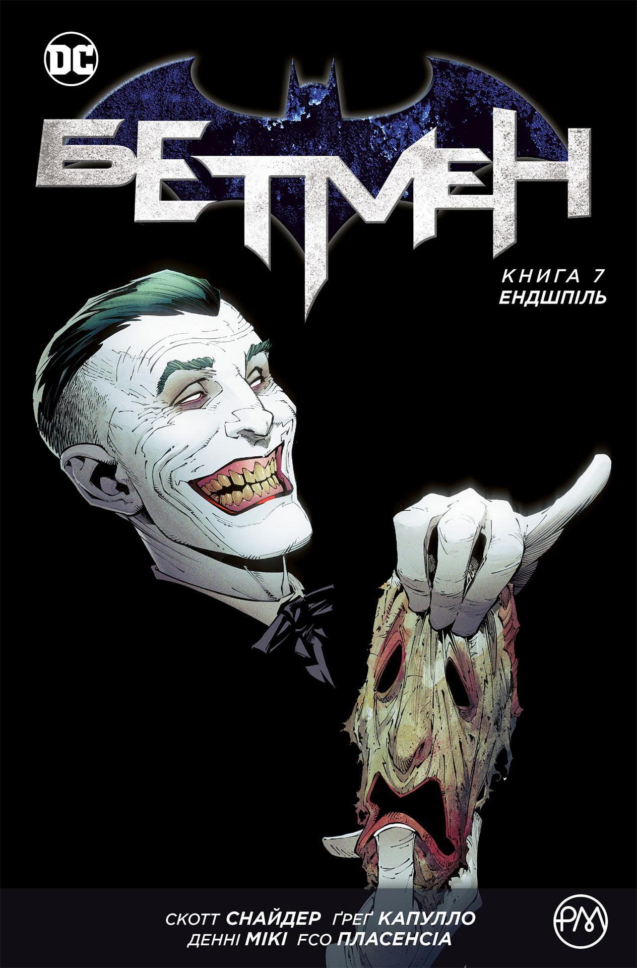 Бетмен. Книга 7: Ендшпіль
