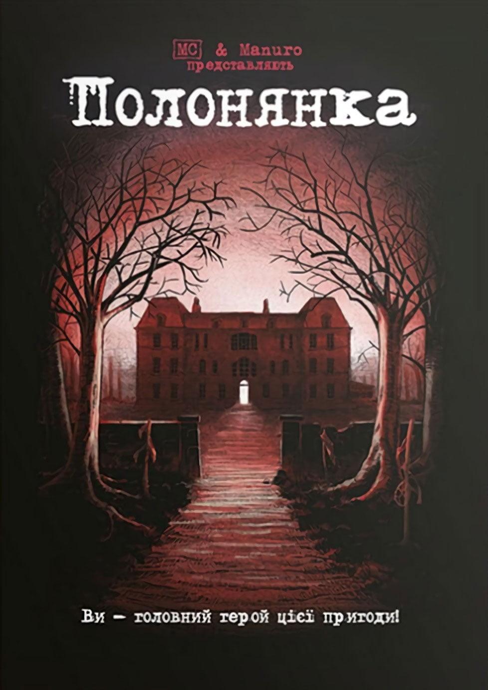 Комікс-квести «Лицарі» та «Полонянка», видавництво Baiky