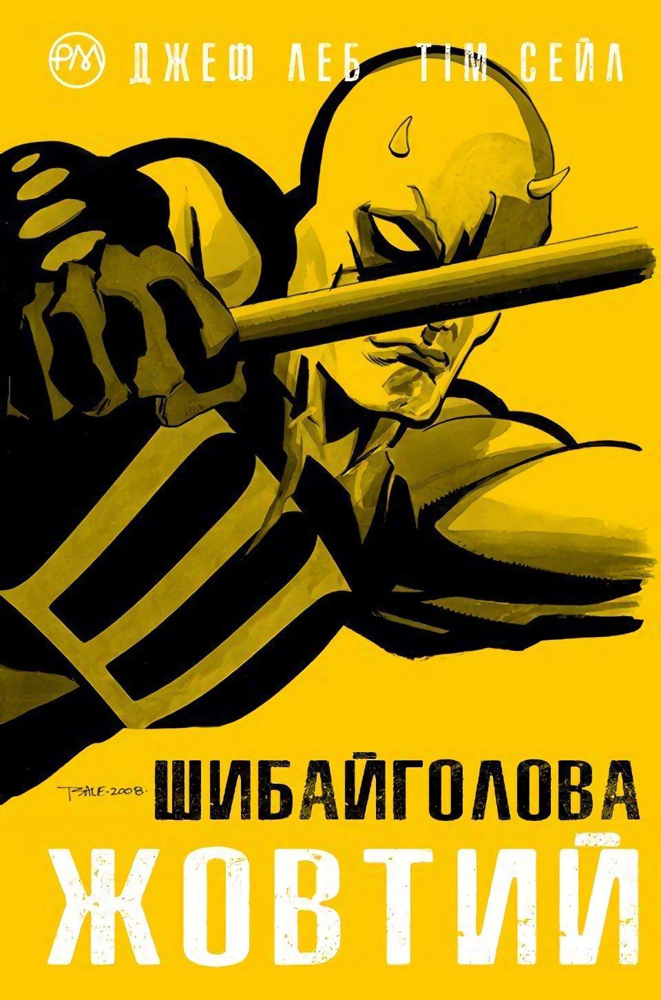 «Шибайголова. Жовтий», видавництво Рідна мова