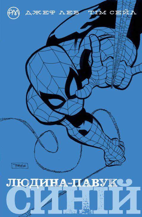 Людина-Павук. Синій