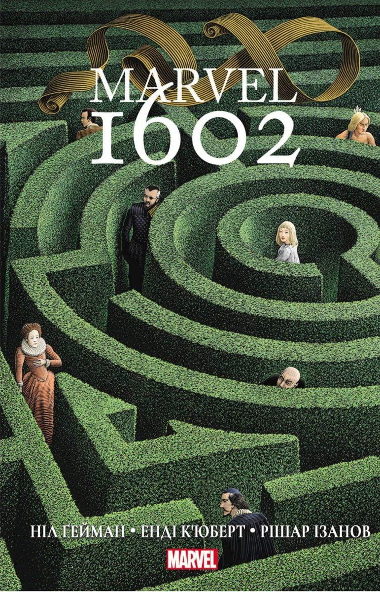 Марвел 1602