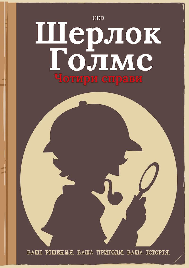 Шерлок Голмс. Чотири справи