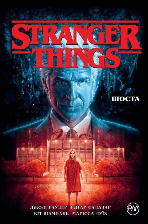 Stranger Things. Шоста