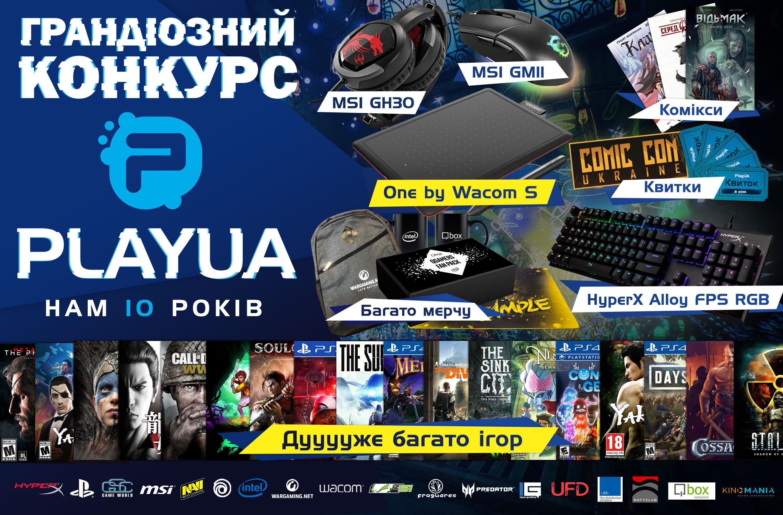Грандіозний конкурс. PlayUA 10 років!