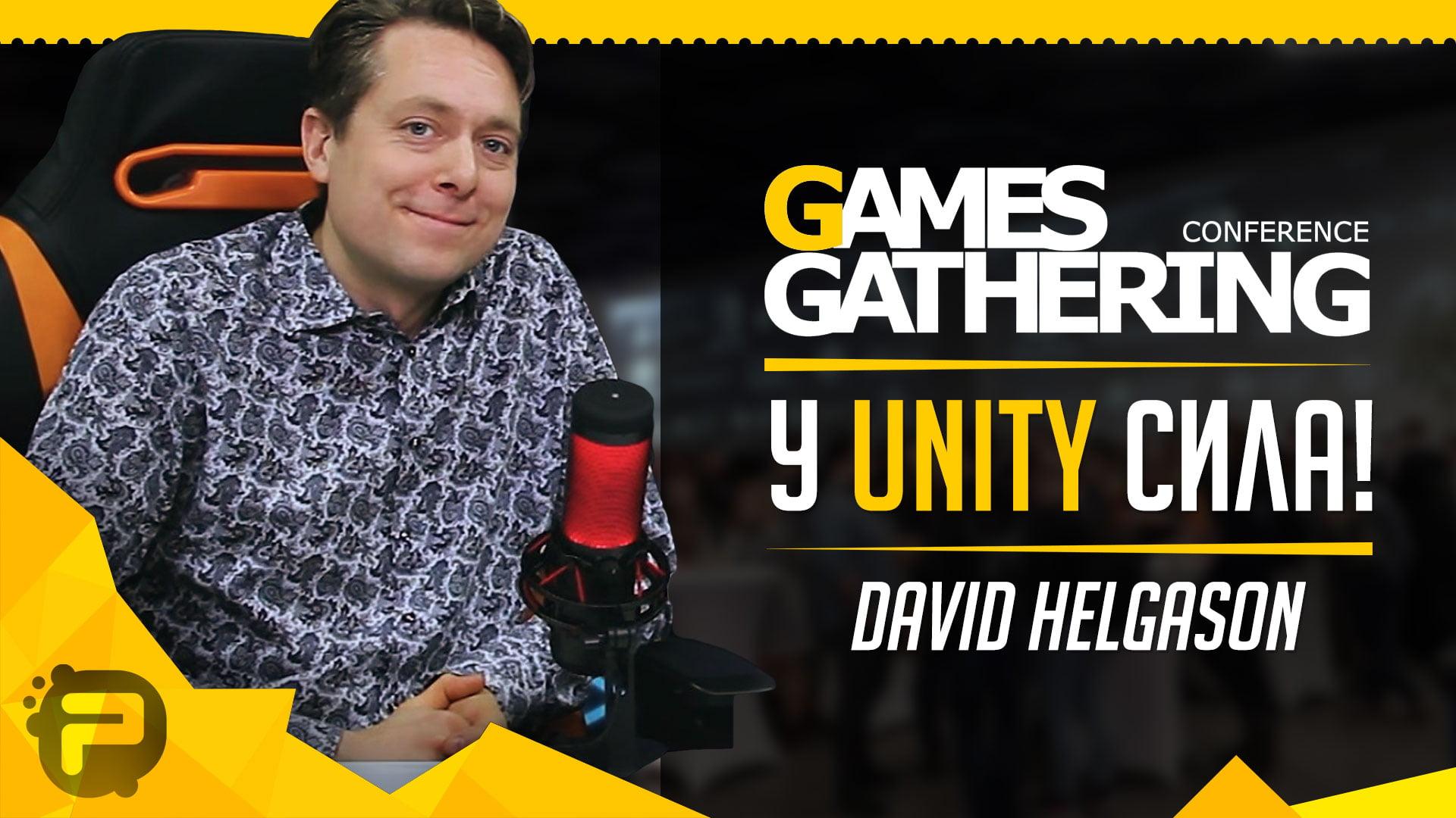 David Helgason / Unity 3D