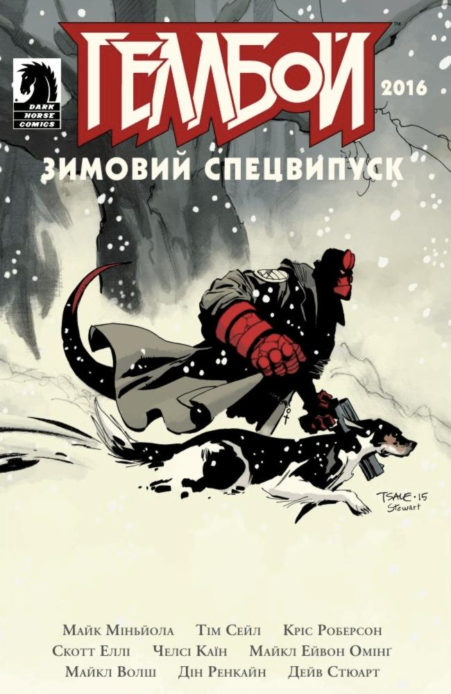 Геллбой. Зимовий спецвипуск 2016