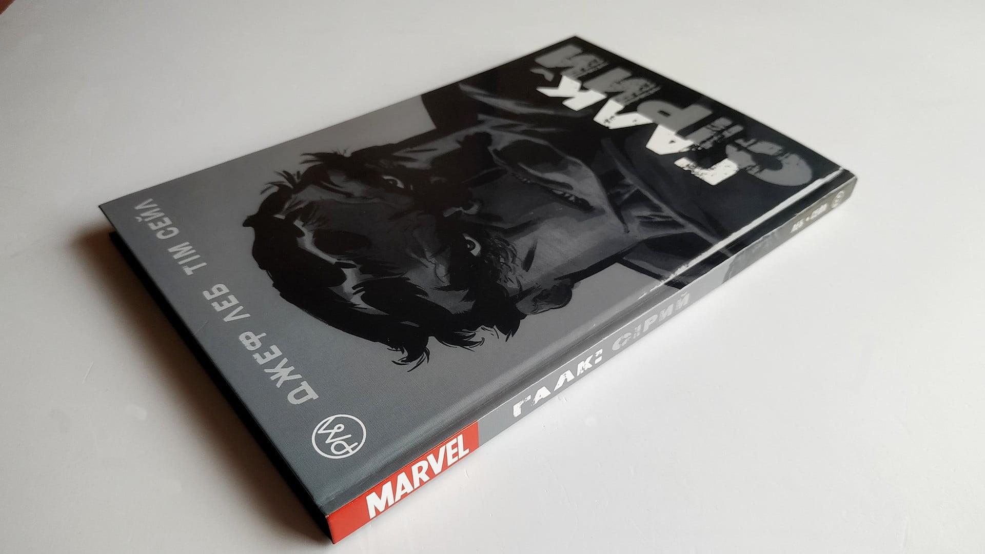 Комікс Галк: Сірий / Hulk: Gray