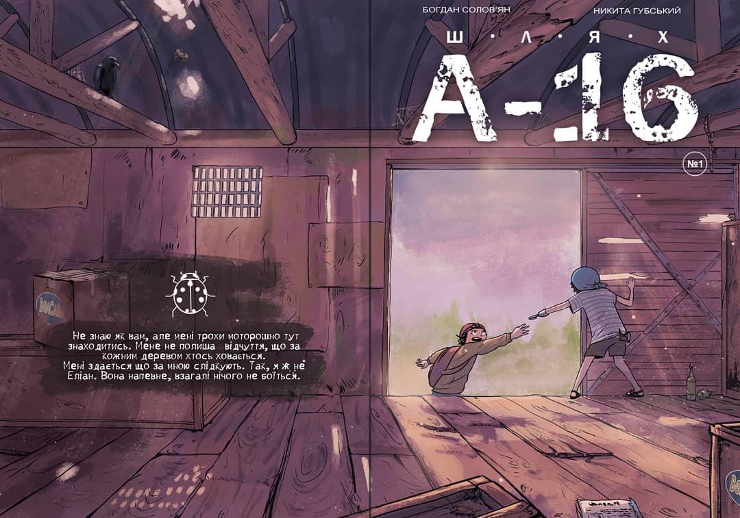Шлях А-16. 1 випуск