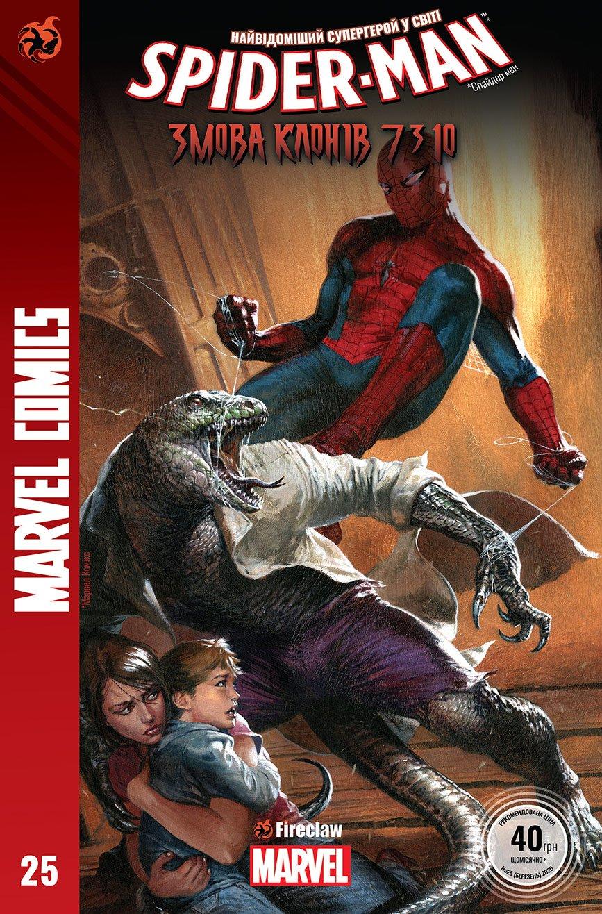 Людина-Павук №25