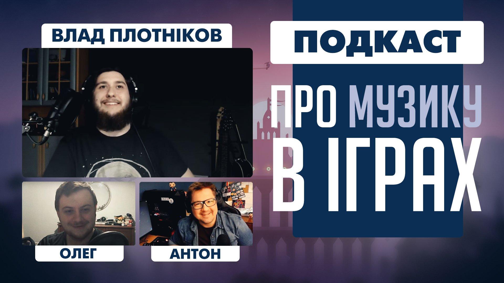 Про музику в іграх (feat. Vlad Plotnikov) [Подкаст]