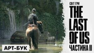 Світ гри The Last of Us Частина II