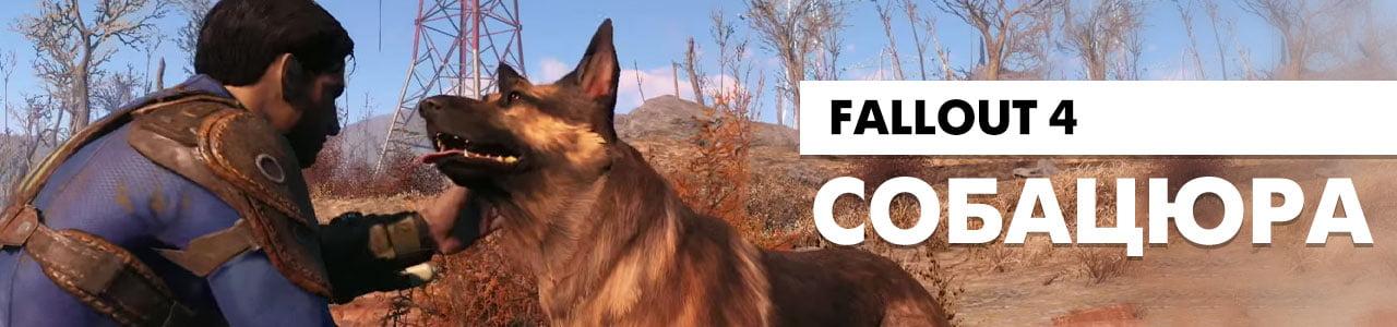 Собацюра (Fallout 4)