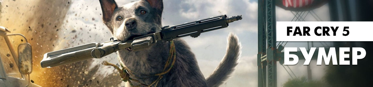Бумер (Far Cry 5)