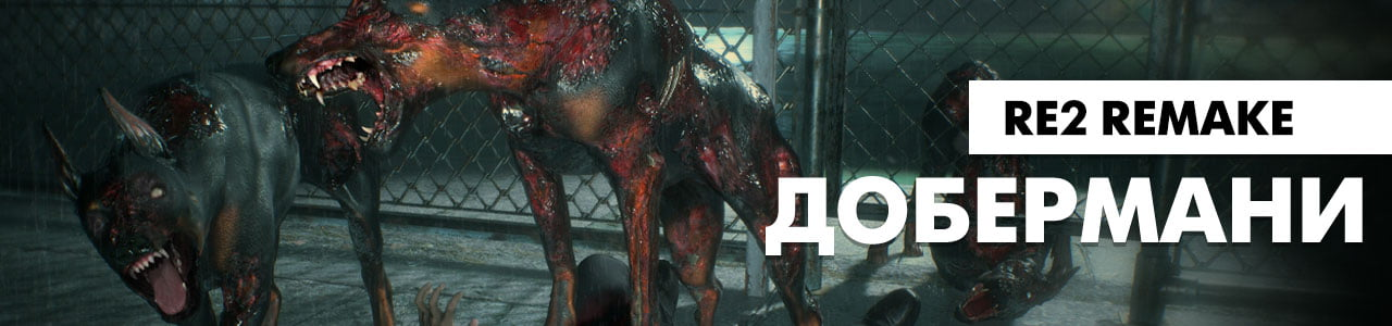 Добермани (Resident Evil 2 Remake)