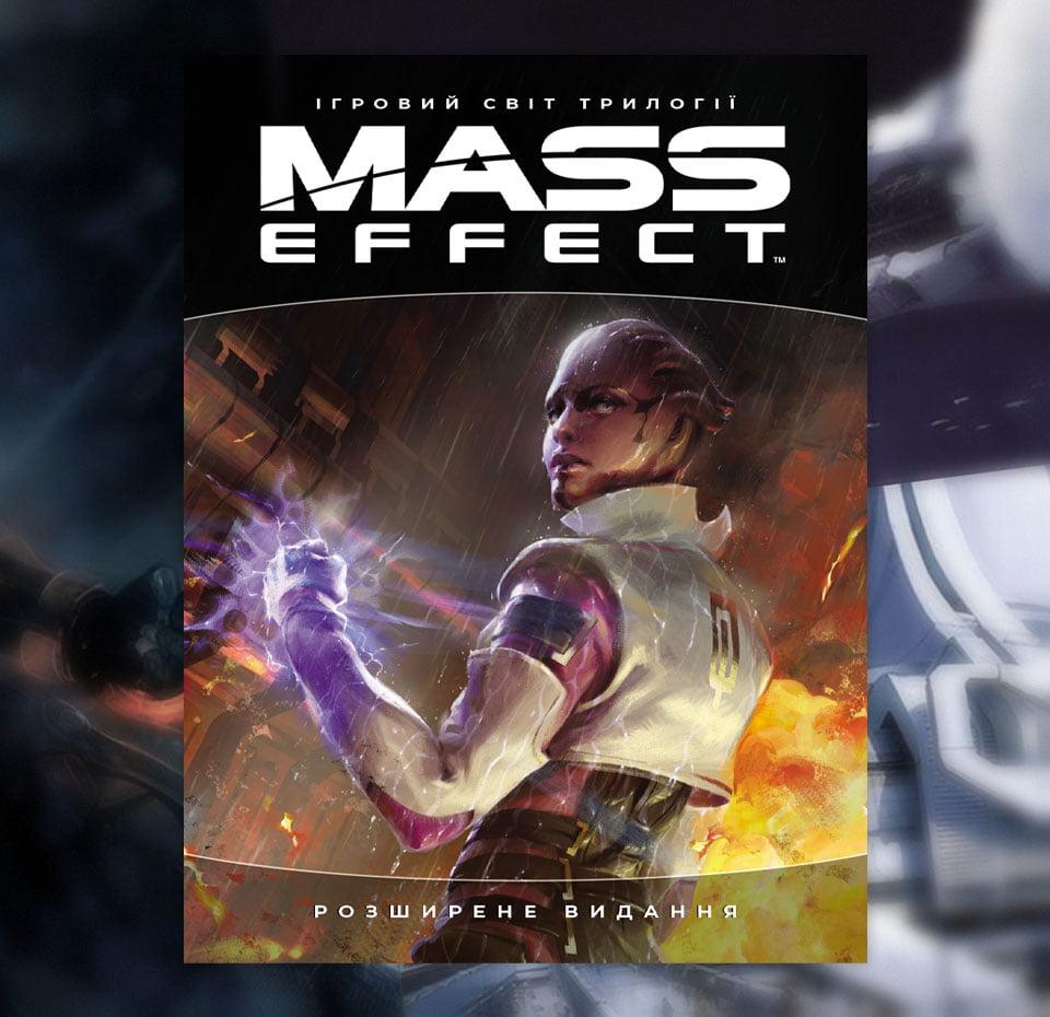 Ігровий світ трилогії Mass Effect