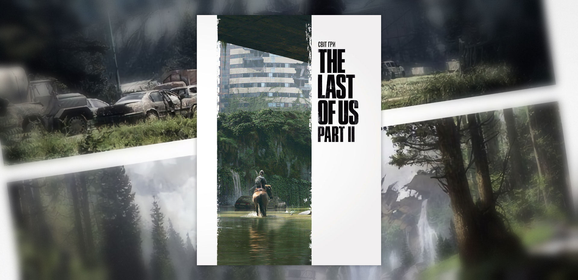 Світ гри The Last of Us: Part 2