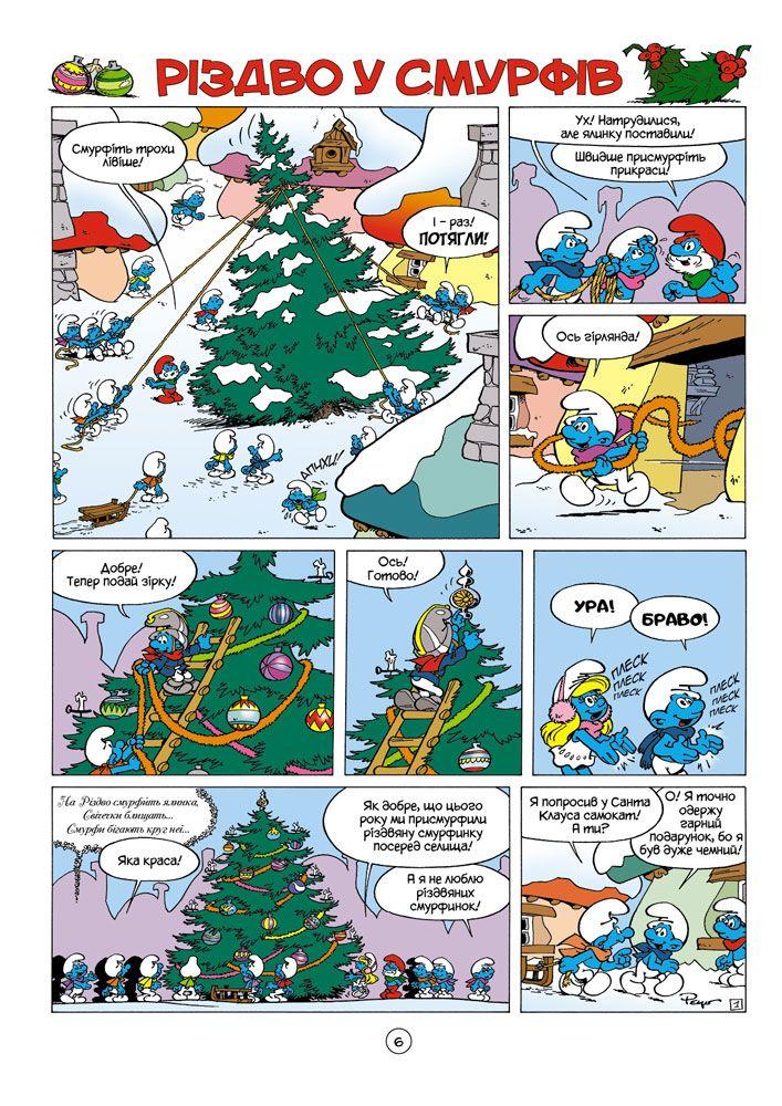 Смурфи. Різдво у Смурфів