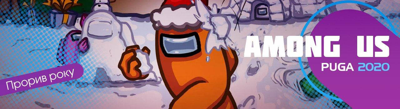 Among Us - Прорив року